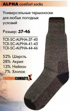 Термоноски THERMOCOMBITEX ALPHA Comfort Socks
