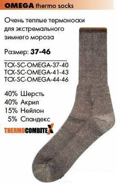 Термоноски THERMOCOMBITEX OMEGA Thermo Socks