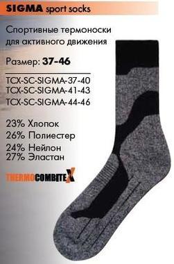Термоноски THERMOCOMBITEX SIGMA Sport Socks