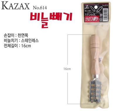 Рыбочистка Kazax 614 UROKO-TORI (Япония)